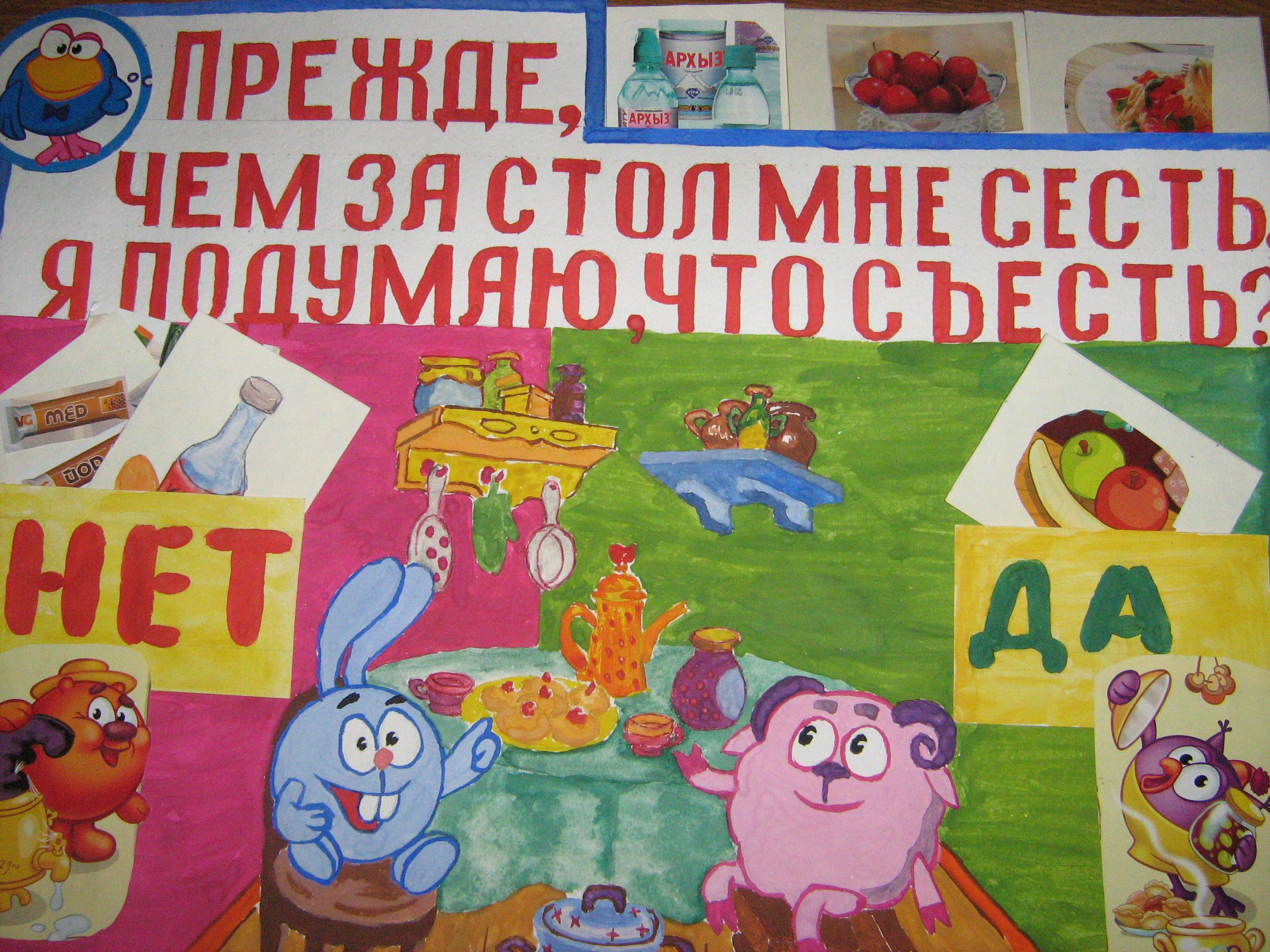 Конкурс от детского питания тема