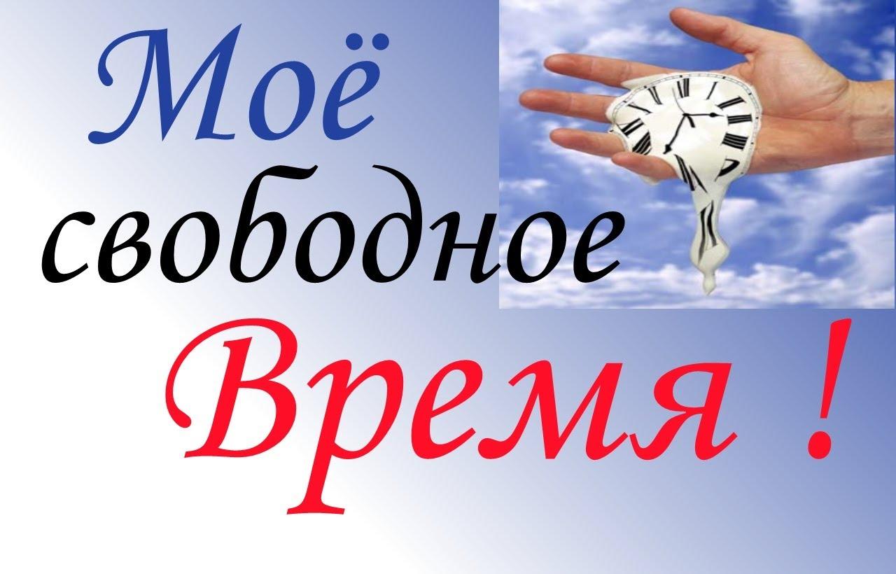 chem-zanyatsya-v-svobodnoe-vremya
