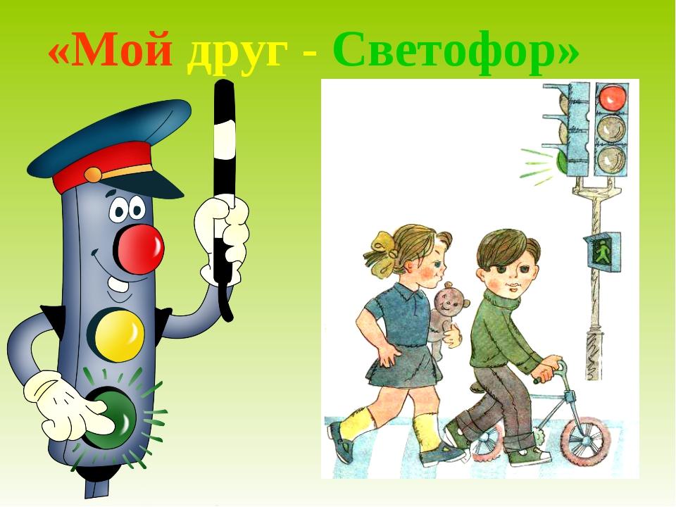 Рисунки для детей на тему светофор